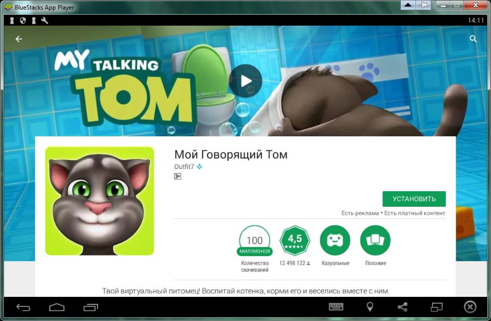 Приложение Для Андроид Говорящий Кот