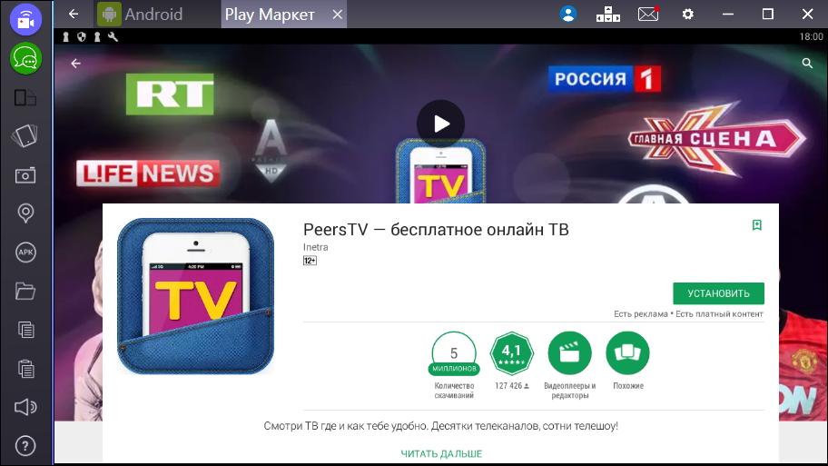 Скачать Онлайн Tv Android