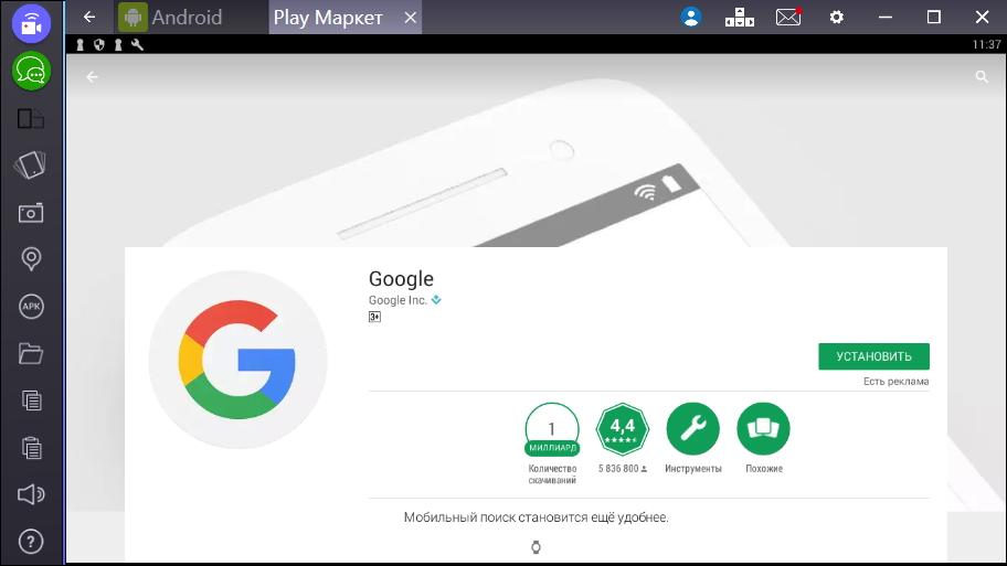 Как на андроид сделать окей гугл