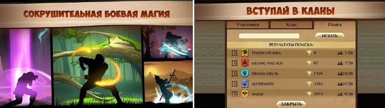 shadow-fight-2-5
