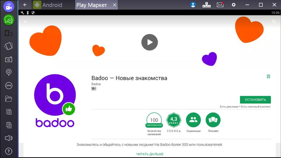 компьютере приложение badoo на