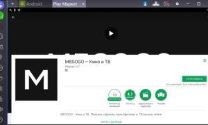megogo-2