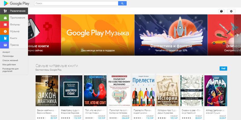 Интерфейс Play Market