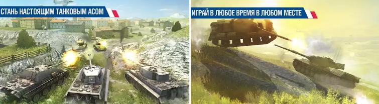 world-of-tanks-blitz-5