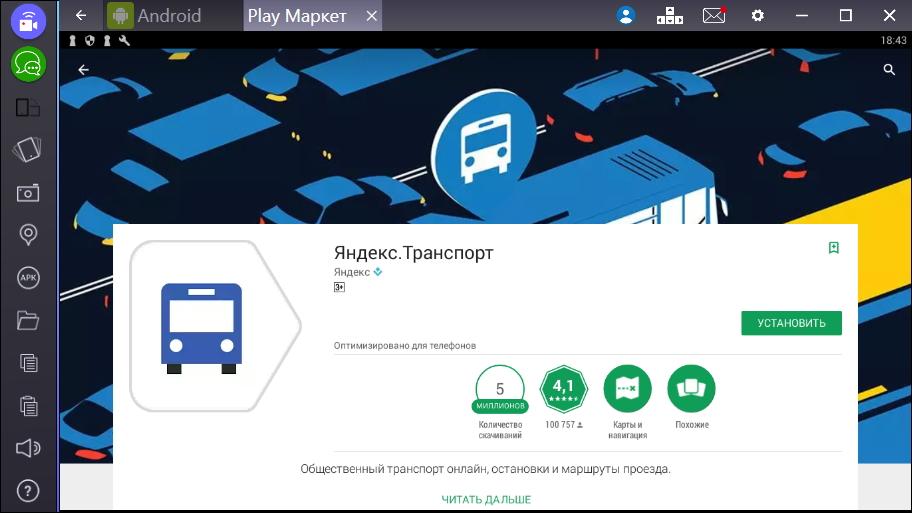 yandex-transport-2