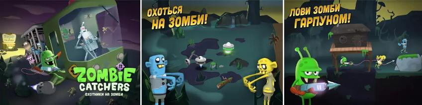 zombie-catchers-4