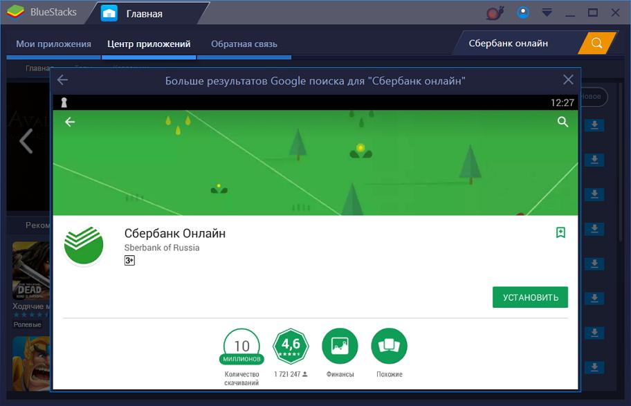 Изображение - Как установить сбербанк онлайн на компьютер sberbank-online-2