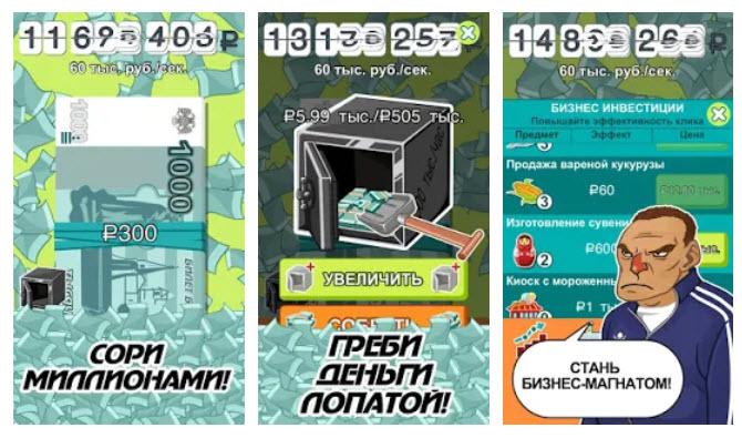 деньги к игре бизнес