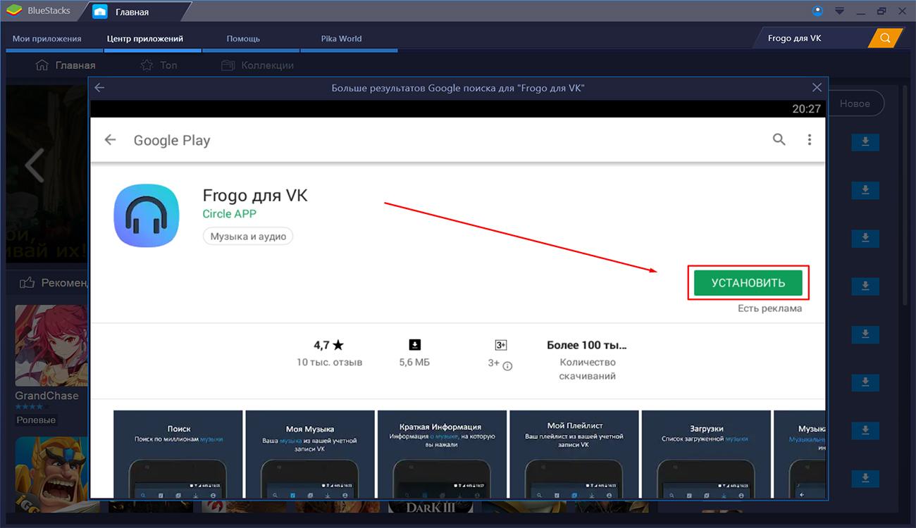 Скачать Frogo для VK на компьютер бесплатно